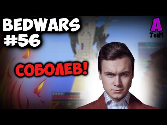 СОБОЛЕВ ИГРАЕТ В БЕДВАРС! СОБОЛЕВ В МАЙНКРАФТ! | BED WARS №56 | Minecraft Vimeworld