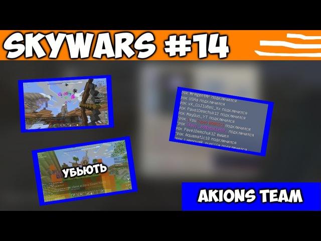 НОВЫЙ ГОЛОС МИШИ! | SKYWARS НАРЕЗКА 14 | Minecraft