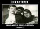 Посев - Поганая молодежь 1984г. (весь альбом - версия № 1)