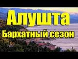Из Владивостока в Крым на отдых в Бархатный сезон