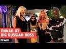 Пикап от Big Russian Boss | +2 ШАРОВЫХ БИЛЕТА НА FAN EXPO