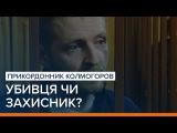 LIVE   Прикордонник Колмогоров. Убивця чи захисник?   «Ваша Свобода»