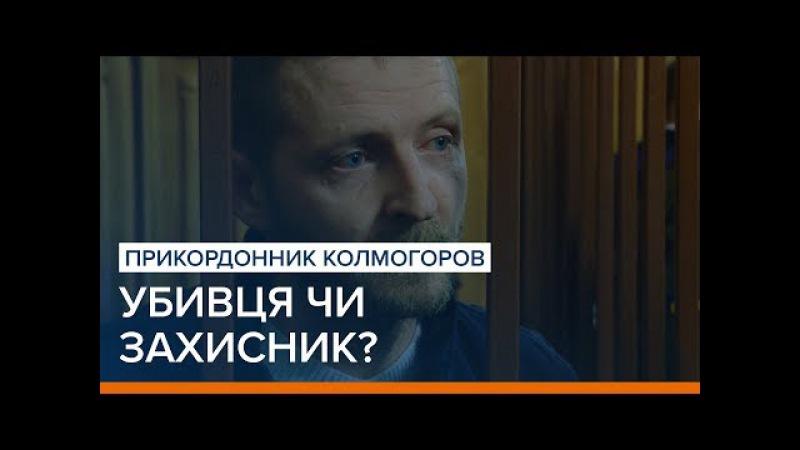 LIVE | Прикордонник Колмогоров. Убивця чи захисник | «Ваша Свобода»
