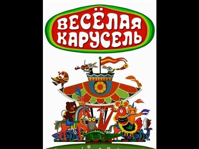 Весёлая карусель (выпуск 36) (2014) мультфильм (Союзмультфильм)