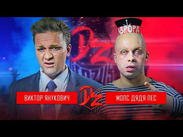 Виктор Янукович VS Мопс Дядя Пес DERZUS BATTLE 4