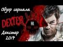 Обзор сериала Декстер 1, 2, 3, 4, 5, 6, 7, 8 сезон и стоит ли смотреть