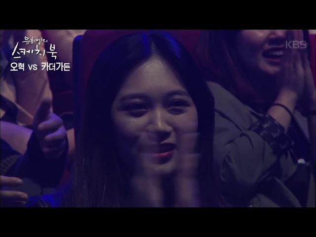 유희열의 스케치북 - [온라인 전용] 오혁 vs 카더가든 서로 다른 보이스의 소녀..!