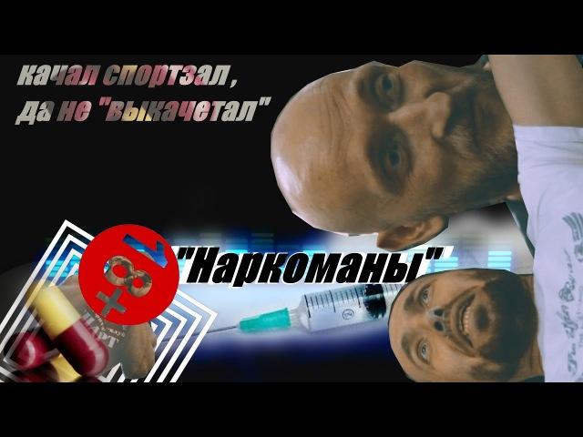 НЕ РЕАЛЬНАЯ КАЧАЛКА на «YouTube» Серия 1 Наркоманы с 20 мая. 18