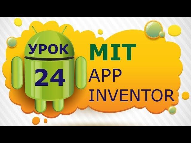 Программирование для Android в MIT App Inventor 2: Урок 24 - Работа с облачным хранилищем Firebase