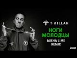 T killah - Ноги Молодцы (Misha Lime Remix)