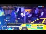 Новости на «Россия 24» • Сезон • Лондон вновь оказался под атакой террориста на автомобиле