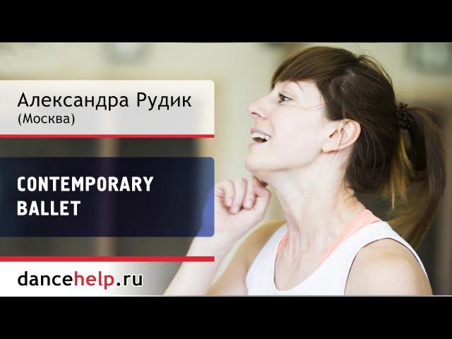 №796 Мягкая классика. Александра Рудик, Москва