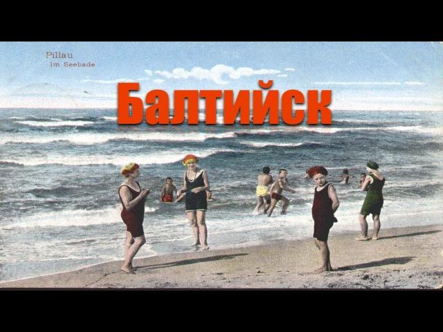 9 мая 2017. Балтийск. Крепость Пиллау. Майские праздники. Путешествие по России. Кал...