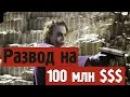 Как меня кинули на 42 000 рублей