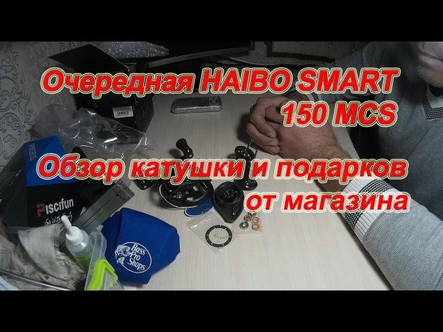 Очередная HAIBO SMART. Обзор катушки и ПОДАРКОВ.