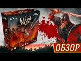 Обзор настольной игры Blood Rage
