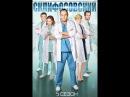 Склифосовский Реанимация 5 сезон 4 серия смотреть онлайн анонс 17 января 2017 на к
