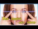 Как увидеть без очков секретный метод Упражнения восстанавливающие зрение