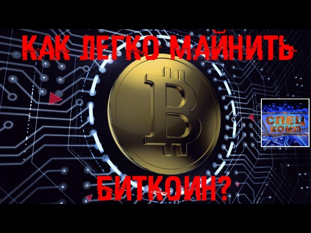 Как МАЙНИТЬ БИТКОИН? ⛏ Легкий способ добычи криптовалют!