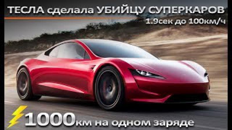 ТЕСЛА создала УБИЙЦУ СУПЕРКАРОВ. 1000км на одном заряде!
