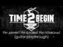 Time2begin Ни денег Ни славы Ни похвалы guitar playthrough
