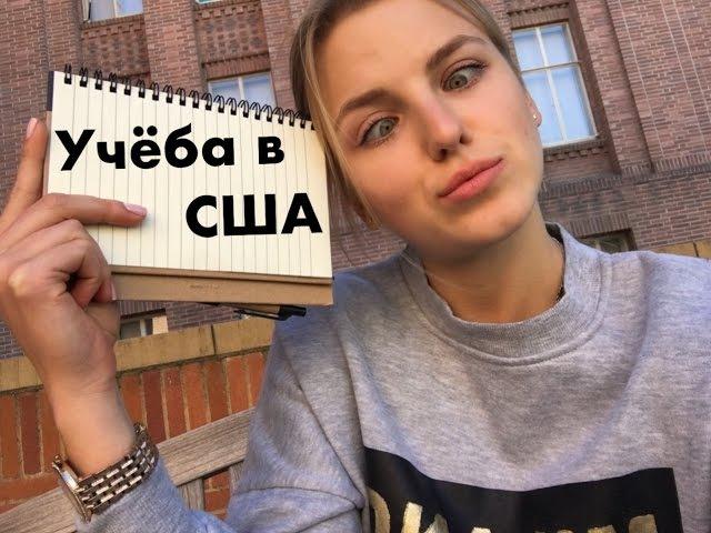Учёба в Америке/Отношение к Русским/Стоимость