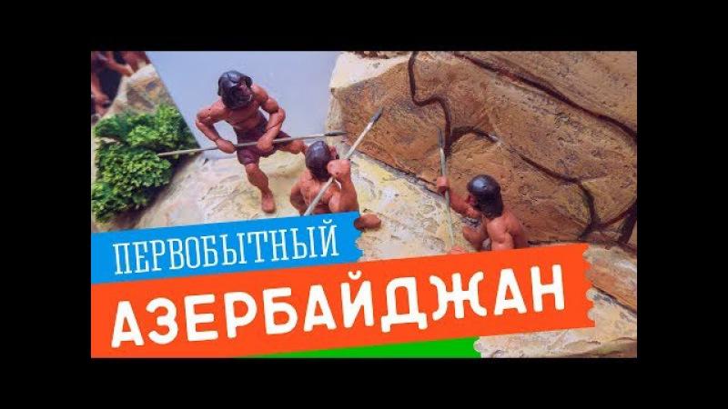 Древние люди и их древний арт. Гобустан. 33 GO в Азербайджан!