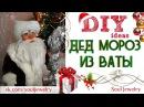 ❄ DIY ДЕД МОРОЗ из ваты❄ by SJ ❄