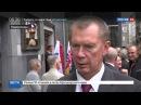 Новости на «Россия 24»  •  В Маастрихте почтили память о первом визите Петра Первого в Голландию