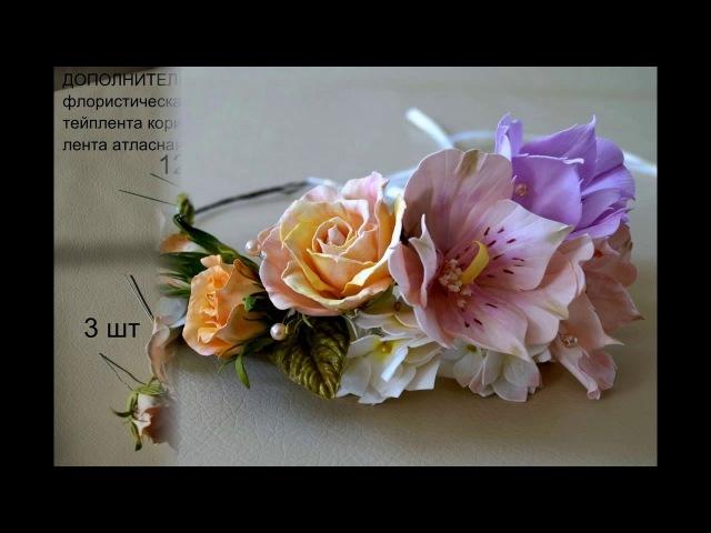Веночек из цветов Василиса