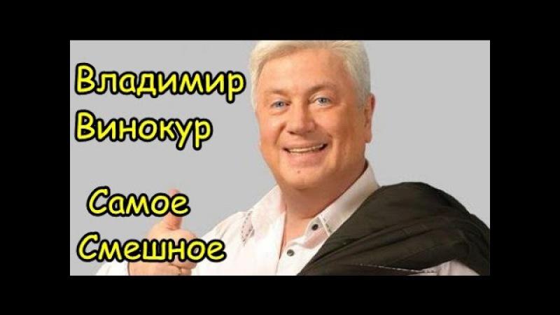 Владимир Винокур Самое Смешное.Юмор Приколы