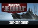 WARFACE - HIP-HOP ОБЗОР 31 ЛЕДОКОЛ