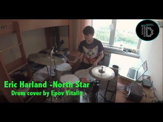 Виталий Эпов Eric Harland North Star Drum cover by Epov Vitaliy