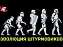 ЭВОЛЮЦИЯ ШТУРМОВИКОВ ЗА 60 ЛЕТ Реальная фантастика Звёздные войны 8 Последние