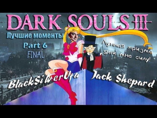 Радуга-дуга!●BlackJack [Dark Souls III]●Best Moments! Part 6 FINAL!