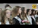 Последний звонок 2017 в школе №130 г Минска им Рут Уоллер