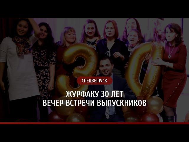 Журфаку 30 лет | Вечер встречи выпускников