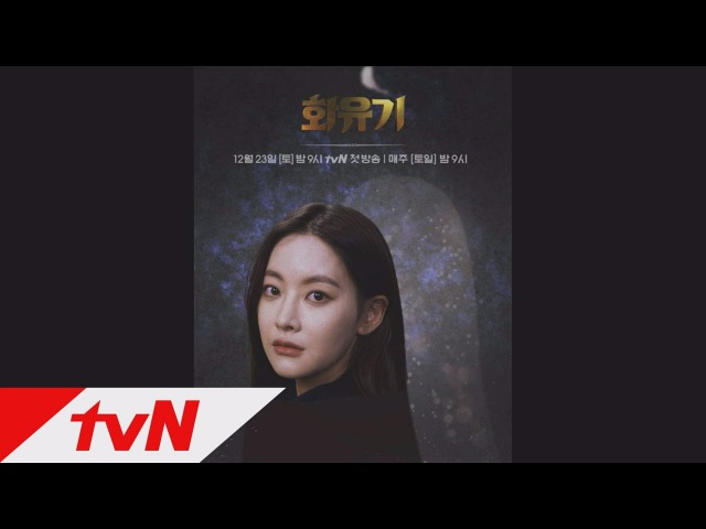 A Korean Odyssey [화유기 무빙포스터] 오연서, 고혹미 넘치는 ′삼장 진선미′로 변신 1초51