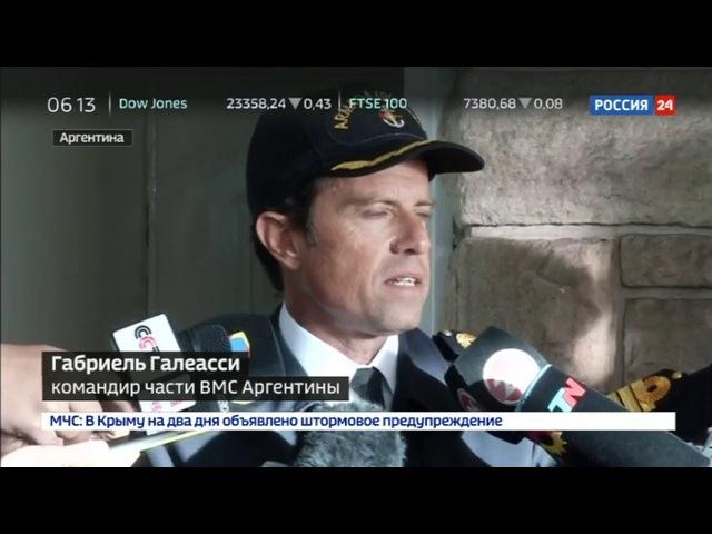 Новости на «Россия 24» • В поисках пропавшей субмарины
