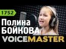 Полина Бойкова - Луч солнца золотого Доминик Джокер