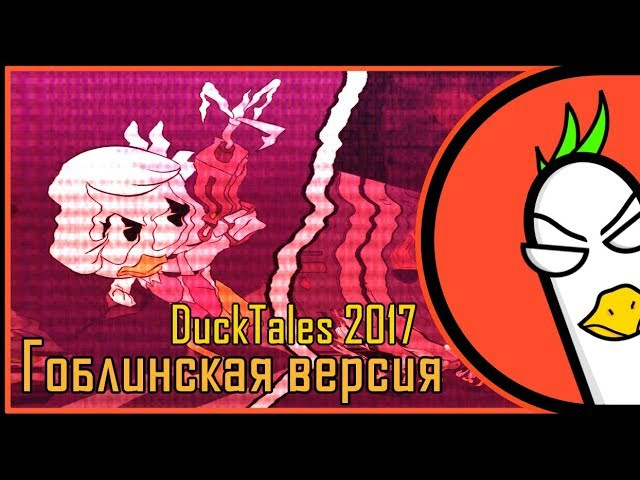 [RUS COVER] DuckTales 2017 — ГУСИ! (Гоблинская версия)