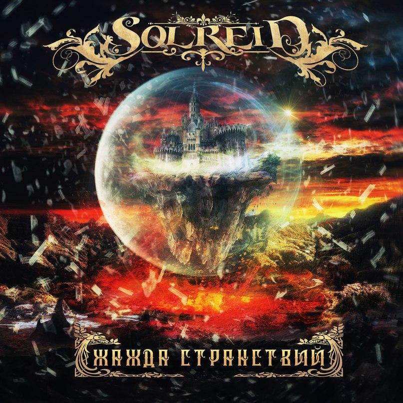 Новый сингл SOLREID - Жажда странствий