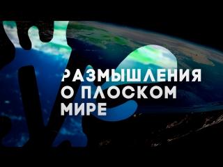 Размышления о плоском мире [Vsauce]