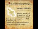 Золотой православный крестик Распятие Господа нашего Иисуса Христа Архангел Михаил KRZ0102