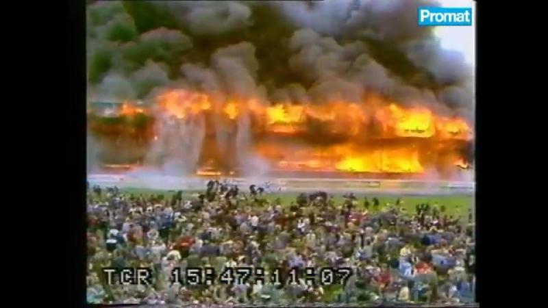 Большой пожар на футбольном матче
