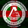 Болельщики ФК Локомотив Москва | МЫ - ЧЕМПИОНЫ!