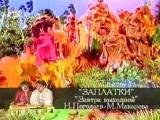 группа Заплатки - Завтра-выходной (1998)