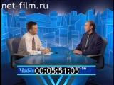 Час Пик Олег Романцев (20.07.1995)