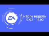 EA — Итоги недели №2