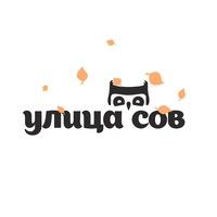 Логотип Антикафе Улица Сов